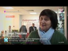 Embedded thumbnail for Новый МФЦ открыли в поселке Андреевка Солнечногорского района
